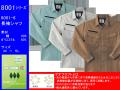 【ATACK BASE】春夏作業服長袖シャツ【アタックベース8001-6】脇メッシュ仕様/作業着/M~5Lサイズ