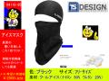 【トウワ】6WAY バラクラバアイスマスク【TOWA 藤和 84119】◎男女兼用◎クールアイスタイプ センターメッシュ仕様