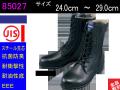 【ジーベック】安全靴長編上【XEBEC 85027】牛革スムースの安全靴サイドファスナータイプ