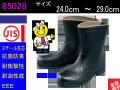 【ジーベック】安全靴半長靴【XEBEC 85028】牛革スムース仕上げでスチール先芯入りの半長靴