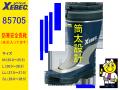 【ジーベック】インナーとの2重構造で保温性を高めた防寒安全長靴【XEBEC 85705】筒太設計により厚みのあるセフティ防寒長靴