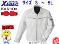 業界最安値挑戦中【XEBEC】秋冬作業服【ジーベック】8860ブルゾン