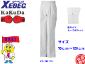 業界最安値挑戦中【XEBEC】秋冬作業服【ジーベック】8863ツータックラットズボン