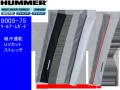 【HUMMER】春夏アームガード【ハマー9005-75】◎吸汗速乾◎クールアームガードサイズM、L接触冷感素材