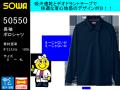 【SOWA】春夏作業着/ストレッチ素材/長袖ポロシャツ【桑和 50550】吸汗速乾/通気性抜群/サイズS~4L