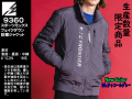【I'Z Frontier9360】防寒 フェイクダウンジャケット【アイズフロンティア 9360】軽量防寒/サイズS~3L