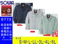 【SOWA】秋冬作業服長袖ブルゾン【桑和-9773】新商品帯電防止作業着長袖ジャケットサイズS~6L