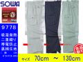 【SOWA】秋冬作業服ワンタックカーゴパンツ【桑和-9778】ソーワ帯電防止素材作業ズボンサイズ70~130