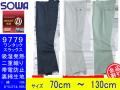 【SOWA】秋冬作業服ワンタックパンツ【桑和-9779】ソーワ帯電防止素材作業ズボンサイズ70~130スラックス