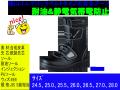 【福山ゴム工業】新製品静電防止/半長安全靴【FUKUYAMAGOMU】帯電防止・耐油安全靴 ArrowMax#80反射材付