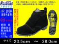【ノサックス】甲部カバー付断熱安全靴【NOSACKS HR-206K】耐熱性の革を使用高所作業用安全靴