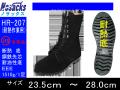 【ノサックス】断熱安全靴【NOSACKS HR-207】耐熱性の革を使用高所作業用安全靴