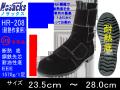 【ノサックス】面ファスナータイプ断熱安全靴【NOSACKS HR-208M】耐熱性の革を使用高所作業用安全靴