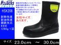 【ノサックス】熱さに強い!舗装用安全靴【NOSACKS HSK-208】半長靴タイプ舗装工事周辺作業用安全靴