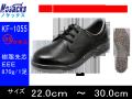 【ノサックス】女性用サイズ対応安全短靴【NOSACKS_KF-1055】スタンダードタイプ安全靴
