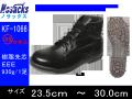 【ノサックス】女性用サイズ対応耐滑,耐摩耗安全靴【NOSACKS_KF-1066】スタンダードタイプ 安全靴