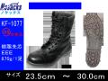 【ノサックス】JIS規格S級の鋼製先芯入り【NOSACKS_KF-1077】スタンダードタイプ安全靴