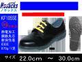 【ノサックス】女性用サイズ対応安全短靴【NOSACKS_KF-1055E】スタンダードタイプ静電防止安全靴