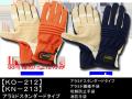 【富士グローブ】救助・訓練用/【富士グローブKO-212】アラミド繊維/牛皮/サイズSS~3L