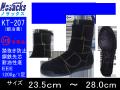 【ノサックス】建築解体作業用安全靴【NOSACKS KT-207】耐熱性の革を使用高所作業用安全靴 鍛冶鳶