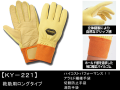 【富士グローブ】救助・訓練用/【富士グローブKY-221】アラミド繊維/牛皮/サイズM~LL