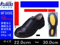 【ノサックス】静電気帯電防止安全靴 面ファスナータイプ(黒)【NOSACKS MFー3600E】モアフィット ウレタン3層底工場全般安全靴