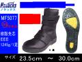【ノサックス】ダブル面ファスナー高所用安全靴【NOSACKS MFー5077】モアフィット ウレタン3層底建築・土木作業用安全靴