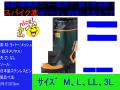 【福山ゴム】メッシュ繊維入り長靴【FUKUYAMAGOMUSPIKE-JOY-2-DGr】4層構造ラバー採用で、耐久性バツグン/スパイクジョイ#2
