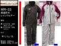 【だいこく】反射テープ付レインスーツ【WR-33】防水・透湿/裏メッシュ仕様/強度の高い素材/雨かっぱ/サイズM~3L