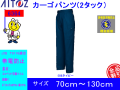 【アイトス】秋冬用作業ズボン帯電防止カーゴパンツ(2タック)【AITOZ 6364】あらゆる職場に対応する主力商品