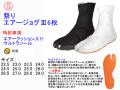 【丸五】祭り用たび【エアージョグ_3_6枚】女性サイズ対応/踵や膝への負担を軽減/クッション入り防滑底地下足袋