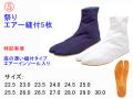【丸五】祭り用たび【エアー縫付5枚】女性サイズ対応/エアーインソール入り地下足袋