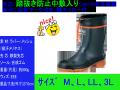 【福山ゴム】先芯・踏抜き防止中敷入りショートタイプ安全長靴【FUKUYAMAGOMU】解体屋 寅さんFS-2