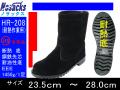 【ノサックス】短靴タイプ断熱安全靴【NOSACKS HR-208】耐熱性の革を使用高所作業用安全靴