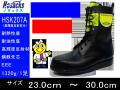 【ノサックス】熱さに強い!かかと部にシルバー反射材付き舗装用安全靴【NOSACKS HSK-207】アスファルト舗装工事周辺作業用安全靴!