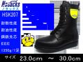 【ノサックス】熱さに強い!舗装用安全靴【NOSACKS HSK-207】アスファルト舗装工事周辺作業用安全靴