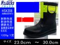 【ノサックス】熱さに強い!かかと部に反射付き安全靴【NOSACKS HSK-208】半長靴タイプ舗装工事周辺作業用安全靴