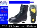 【ノサックス】半長靴タイプ 安全靴【NOSACKS JMF-5077】モアフィット ウレタン3層底建築・土木作業用安全靴
