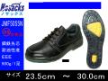 【ノサックス】安全靴 短靴【NOSACKS JMF-5055N】モアフィット ウレタン3層底安全靴