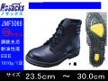 【ノサックス】ハイカット 安全靴【NOSACKS JMF-5066】モアフィット ウレタン3層底安全靴