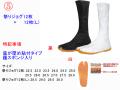 【丸五】祭り用たび【祭りジョグ12枚】女性サイズ対応/踵や膝への負担を軽減/クッション入り地下足袋