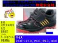 【福山ゴム工業】静電キャプテンプロセフティー安全靴【FUKUYAMAGOMU#1】面ファスナー/耐油安全靴