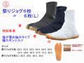 【丸五】祭り用たび【祭りジョグ6枚】女性サイズ対応/踵や膝への負担を軽減/クッション入り地下足袋