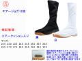 【丸五】祭り用たび【エアージョグ12枚】女性サイズ対応/踵や膝への負担を軽減/クッション入り地下足袋