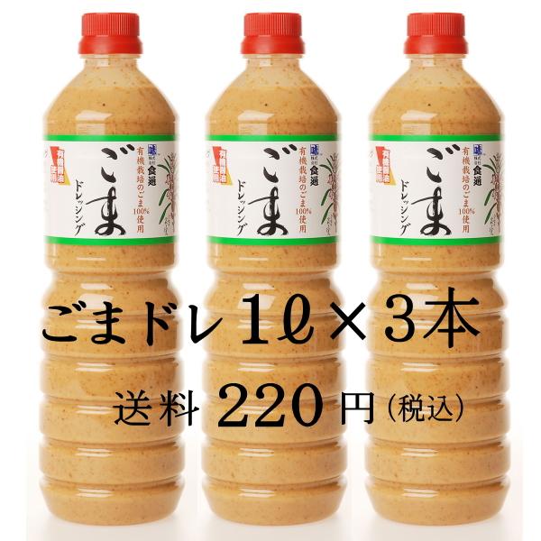 送料220円ゴマドレ3本セット