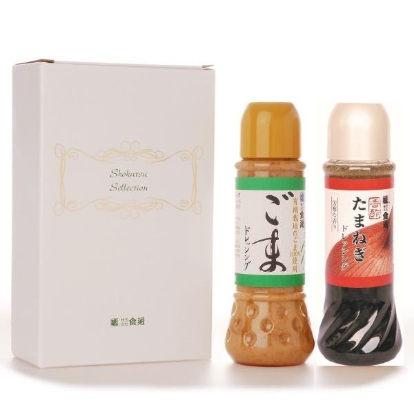 ごまドレッシング&香酢たまねぎドレッシング(ギフトセットG-24)