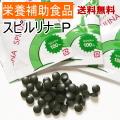 食通のサプリメント「スピルリナ-P」栄養補助食品