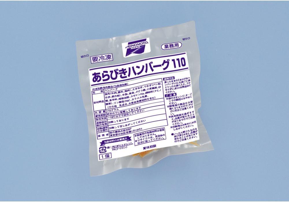 * 味の素 あらびきハンバーグ 110g×30個
