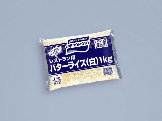 * 味の素 レストラン用バターライス(白) 1kg