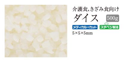 * 勝美ジャパン 冷凍蒸大根ダイス(5×5×5mmカット) 500g